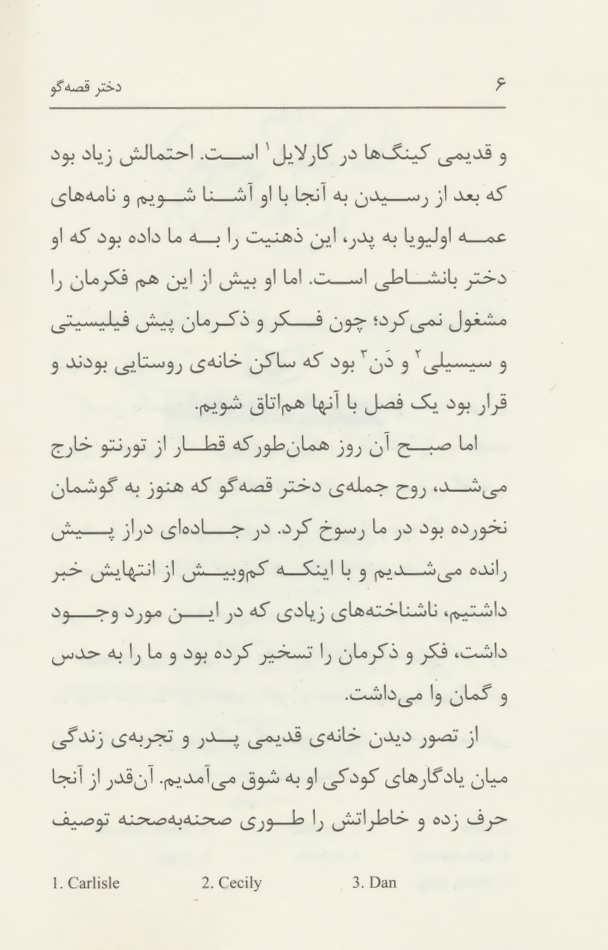 مجموعه قصه های جزیره (2جلدی،باقاب)