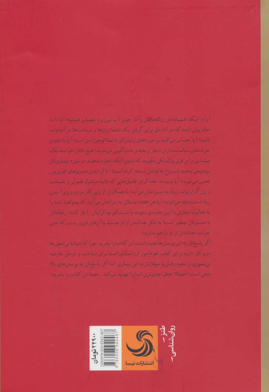بیشعوری (راهنمای عملی شناخت و درمان خطرناک ترین بیماری تاریخ بشریت)