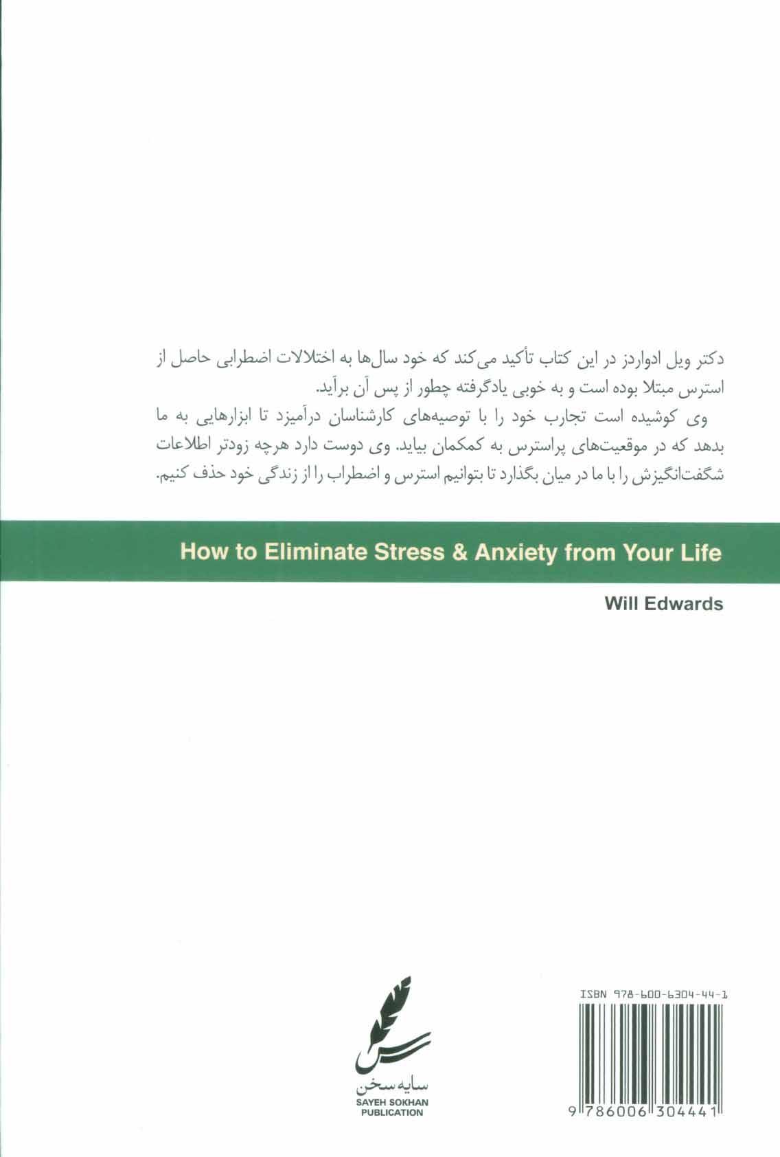 ماهور زندگی (چطور استرس و اضطراب را از زندگی حذف کنیم)