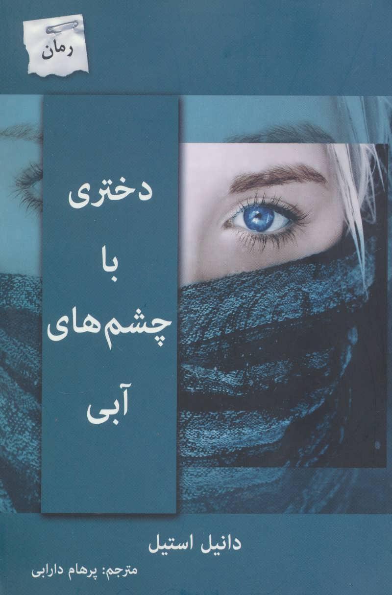 دختری با چشم های آبی