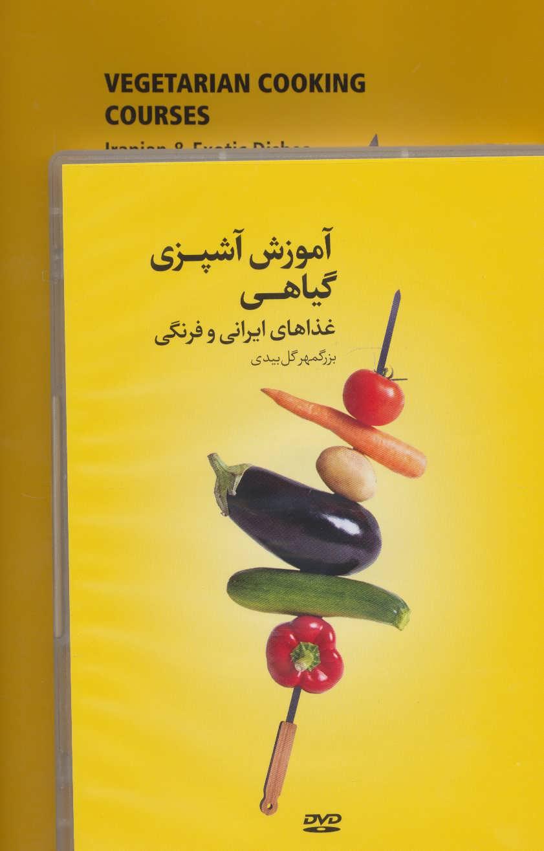 آموزش آشپزی گیاهی (غذاهای ایرانی و فرنگی)،همراه با فیلم آموزش آشپزی