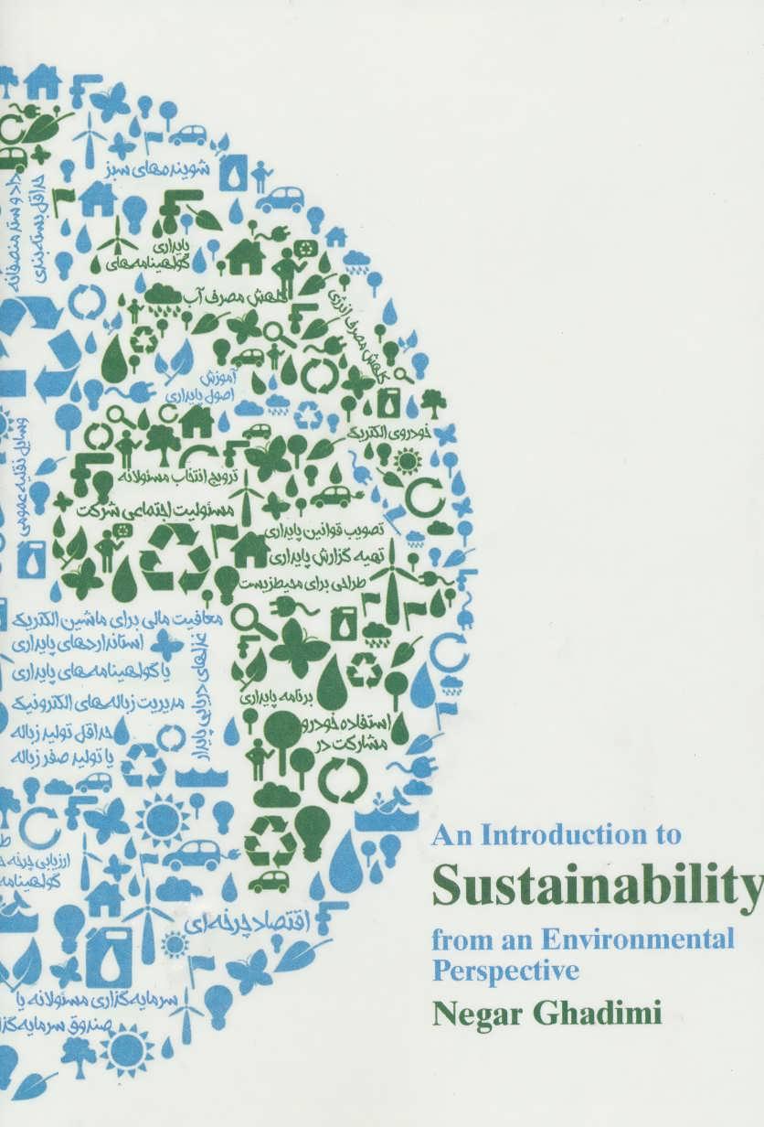 مقدمه ای بر پایداری از دیدگاه محیط زیستی