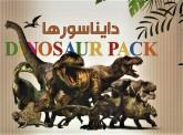 بسته بخوانید ببینید بسازید دایناسورها (همراه 1 حلقه دی وی دی تصویری)،(گلاسه،باجعبه)