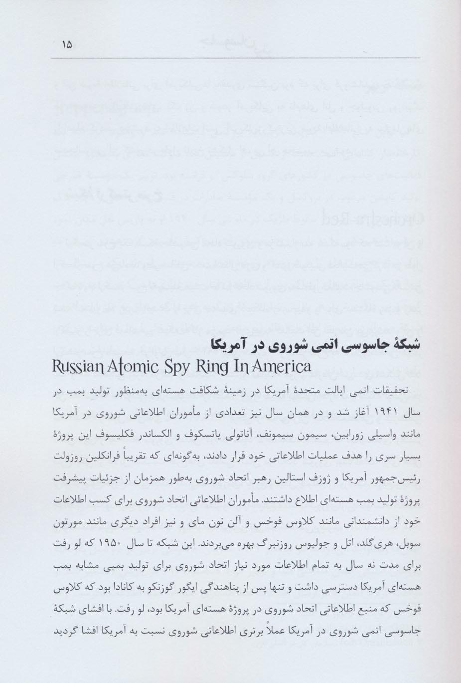 جاسوسان برتر (معرفی سازمان ها و شبکه های جاسوسی و 100 جاسوس مشهور)