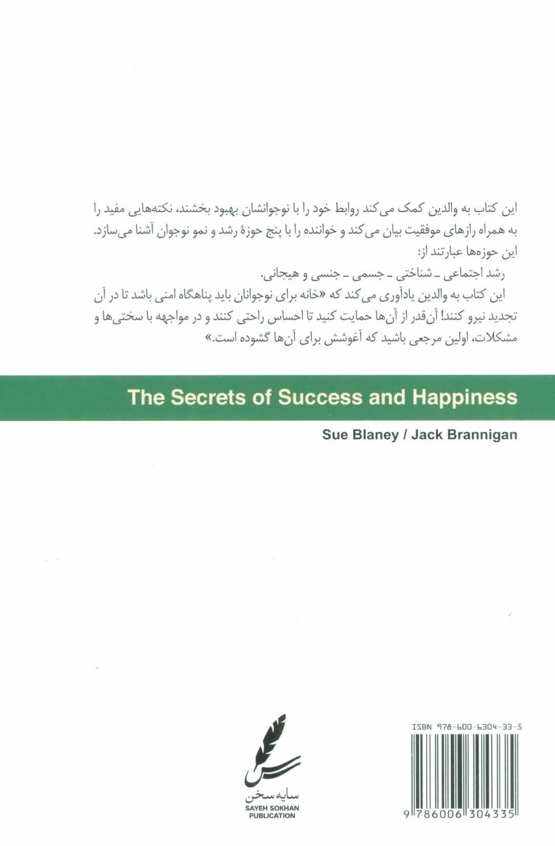 راز های موفقیت و شادکامی