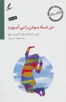 کتاب کار من شاد بودن را می آموزم