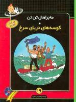 ماجراهای تن تن19 (کوسه های دریای سرخ)،همراه با سی دی کارتون (گلاسه)