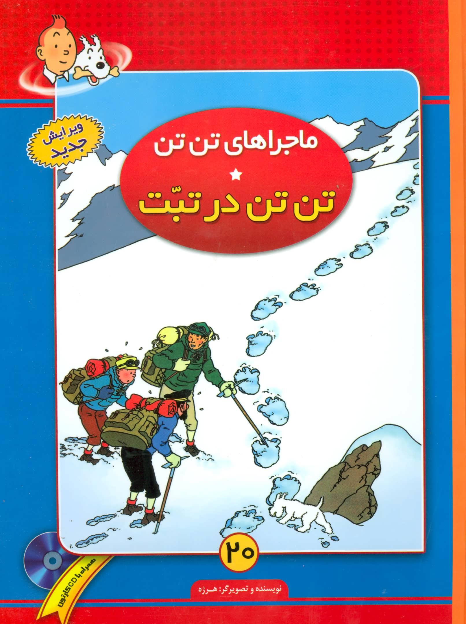 ماجراهای تن تن20 (تن تن در تبت)،همراه با سی دی کارتون (گلاسه)