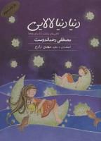کتاب سخنگو دنیا دنیا لالایی (لالایی های مامان و بابا برای بچه ها)،(صوتی)،(باقاب)