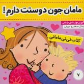 کتاب نی نی مامانی 7 (مامان جون دوستت دارم!)،(گلاسه)