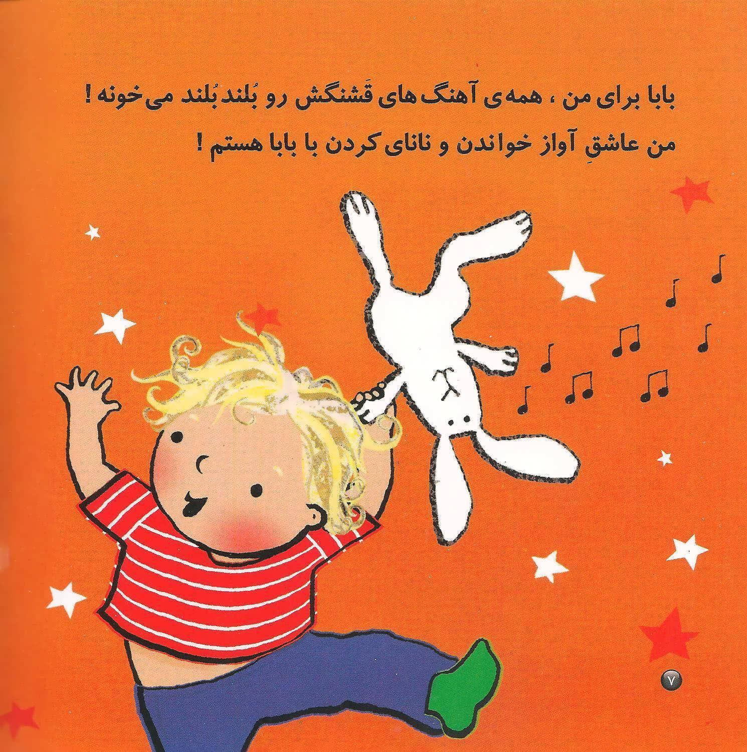 کتاب نی نی بابایی 1 (بابا جون دوستت دارم!)،(گلاسه)