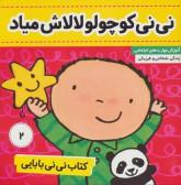 کتاب نی نی بابایی 2 (نی نی کوچولو لالاش میاد)،(گلاسه)