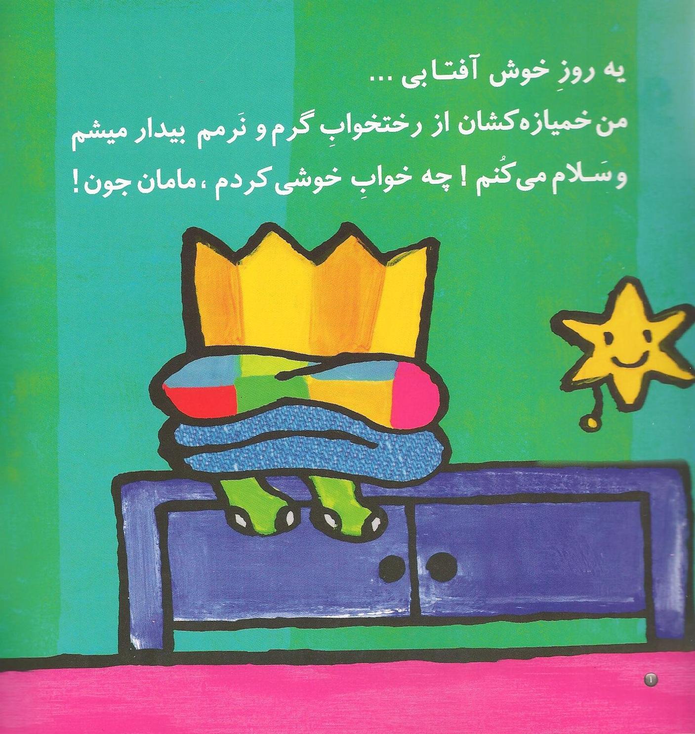 کتاب نی نی بابایی 3 (جشن تولد نی نی کوچولو)،(گلاسه)