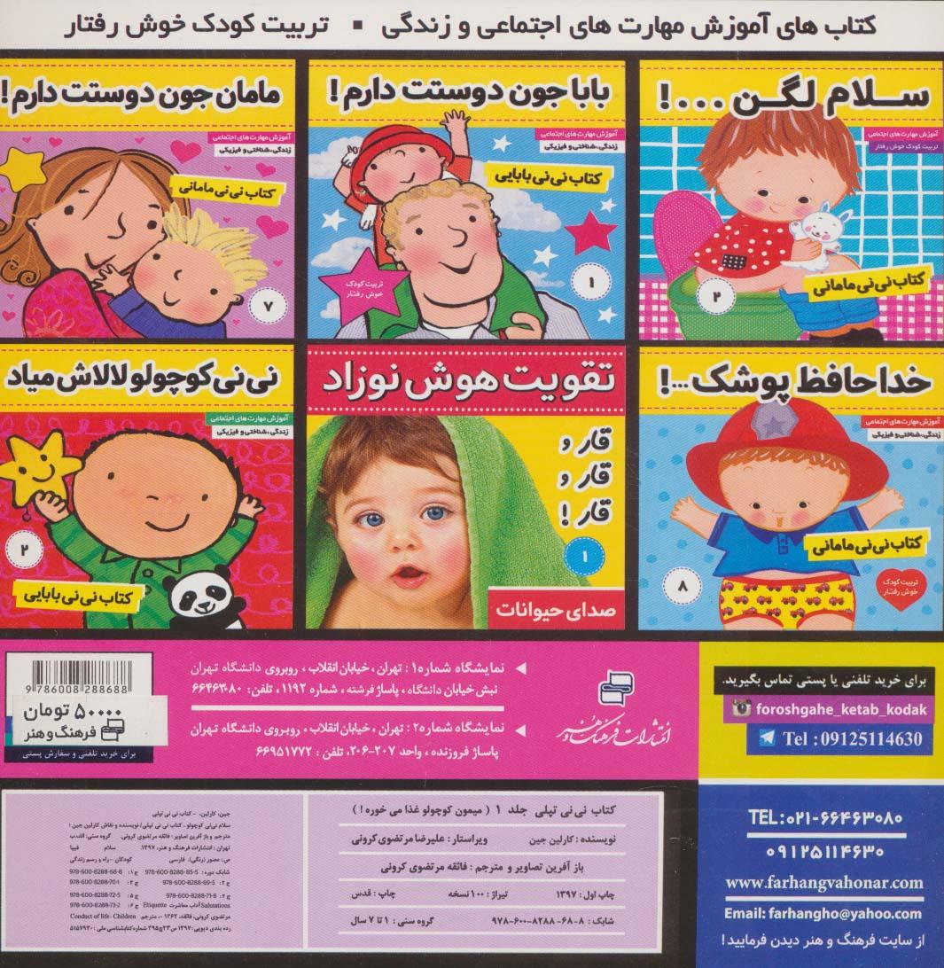 کتاب نی نی تپلی 1 (میمون کوچولو غذا می خوره!)،(گلاسه)