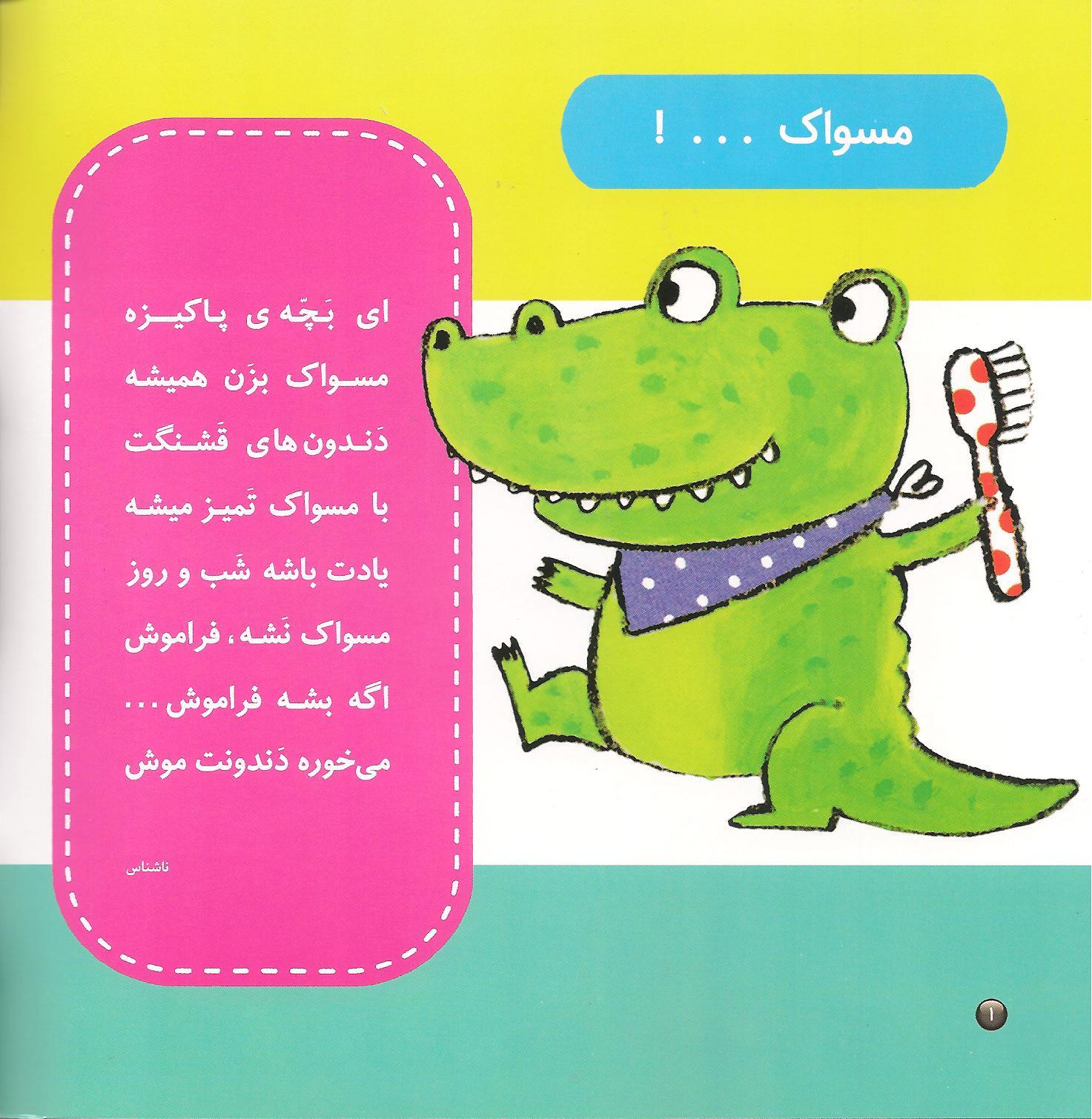 کتاب نی نی تپلی 2 (تمساح کوچولو مسواک میزنه!)،(گلاسه)