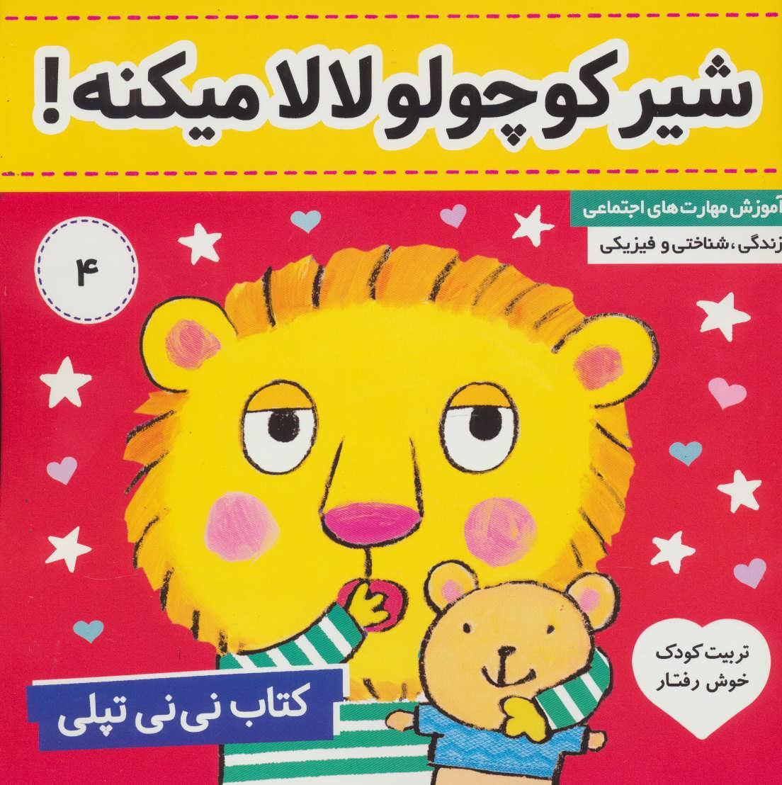 کتاب نی نی تپلی 4 (شیر کوچولو لالا میکنه!)،(گلاسه)