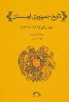 تاریخ جمهوری ارمنستان 1 (1919-1918)