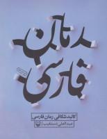 کالبد شکافی رمان فارسی