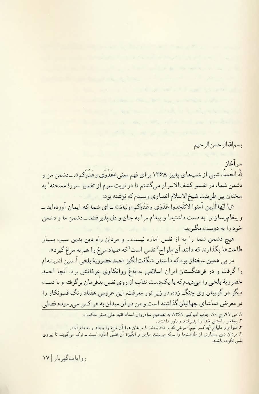 روایات گهربار (گزیده ای از تفسیر کشف الاسرار)
