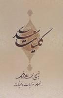 کلیات سعدی (باقاب)