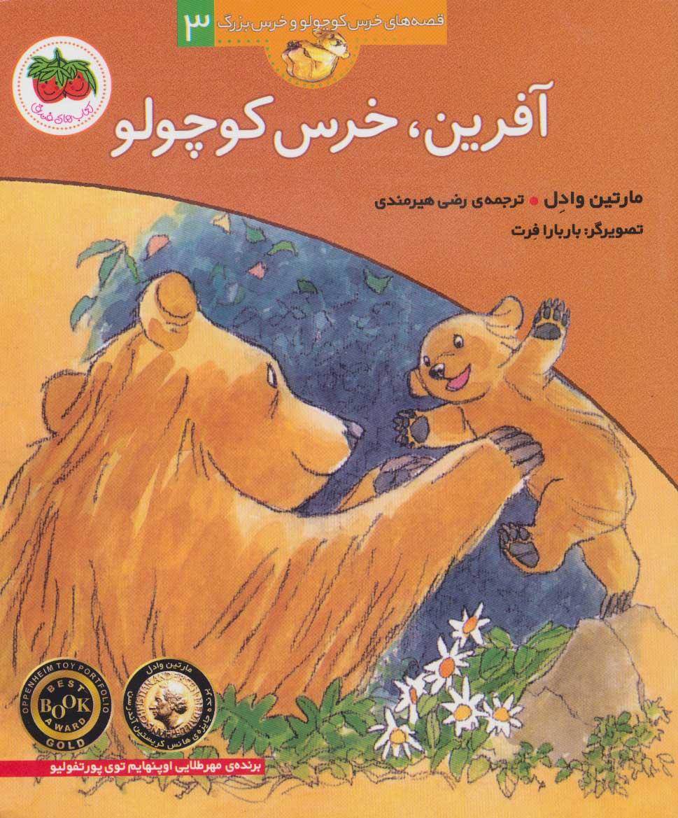 آفرین،خرس کوچولو (قصه های خرس کوچولو و خرس بزرگ 3)