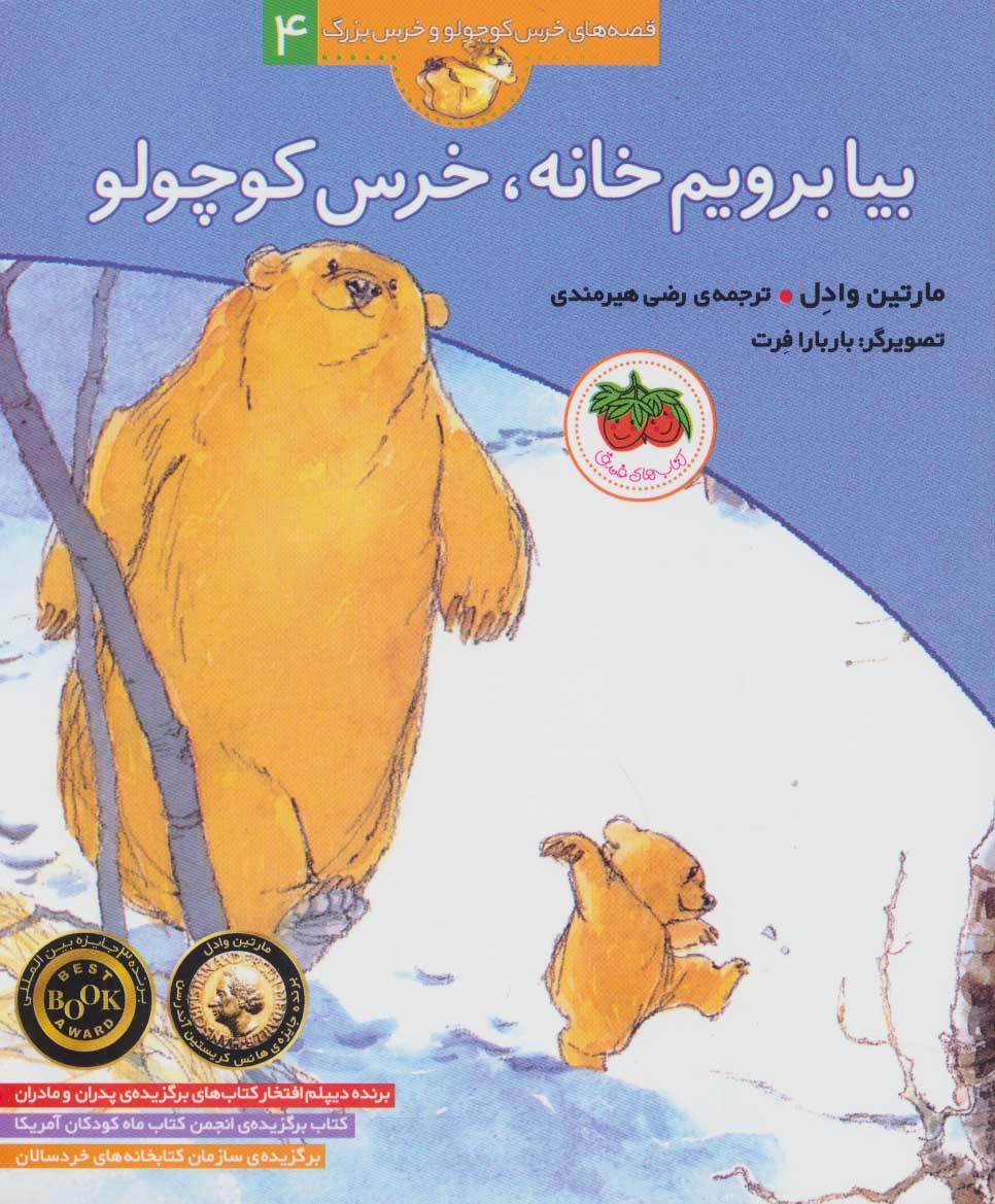 بیا برویم خانه،خرس کوچولو (قصه های خرس کوچولو و خرس بزرگ 4)،(گلاسه)