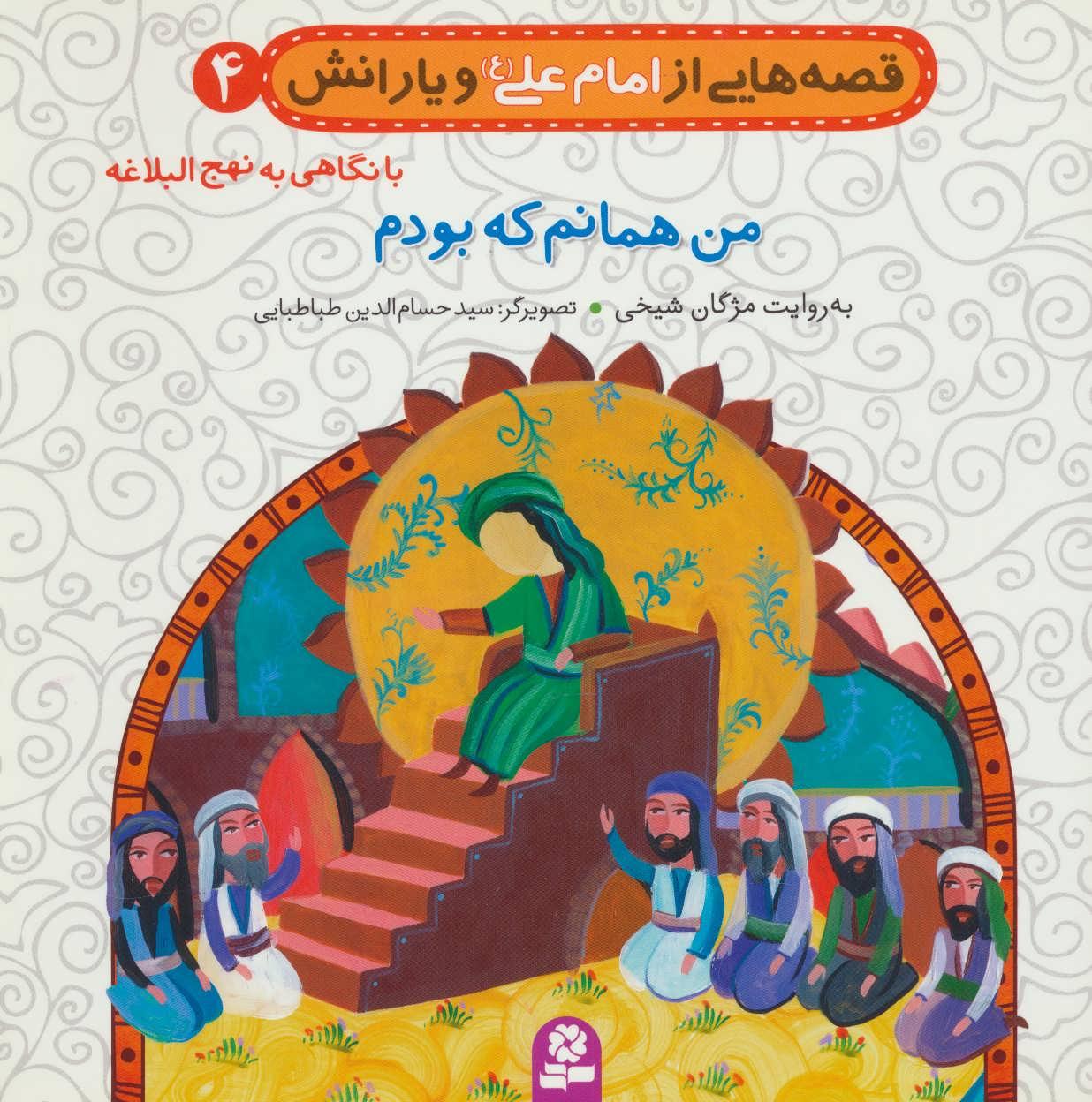 قصه هایی از امام علی (ع) و یارانش 4 (من همانم که بودم)،(گلاسه)