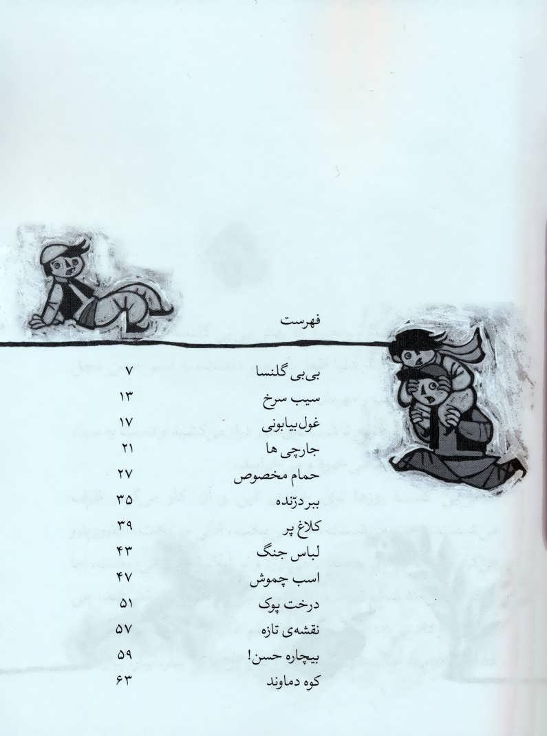 مجموعه پهلوان پشه (3جلدی،باقاب)