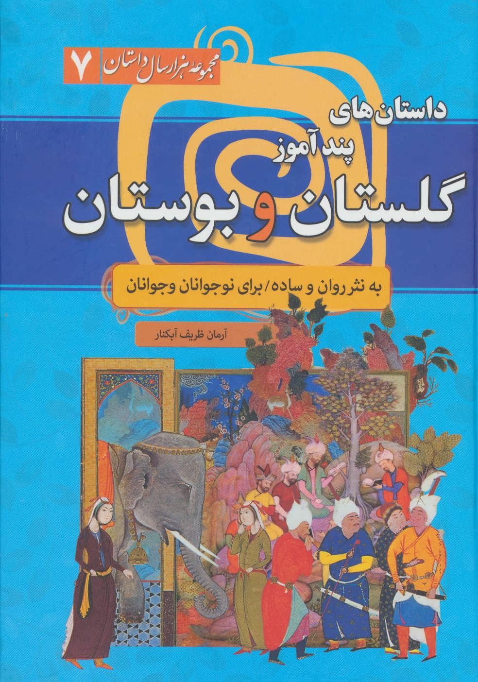 مجموعه هزار سال داستان 7 (داستان های پندآموز گلستان و بوستان)