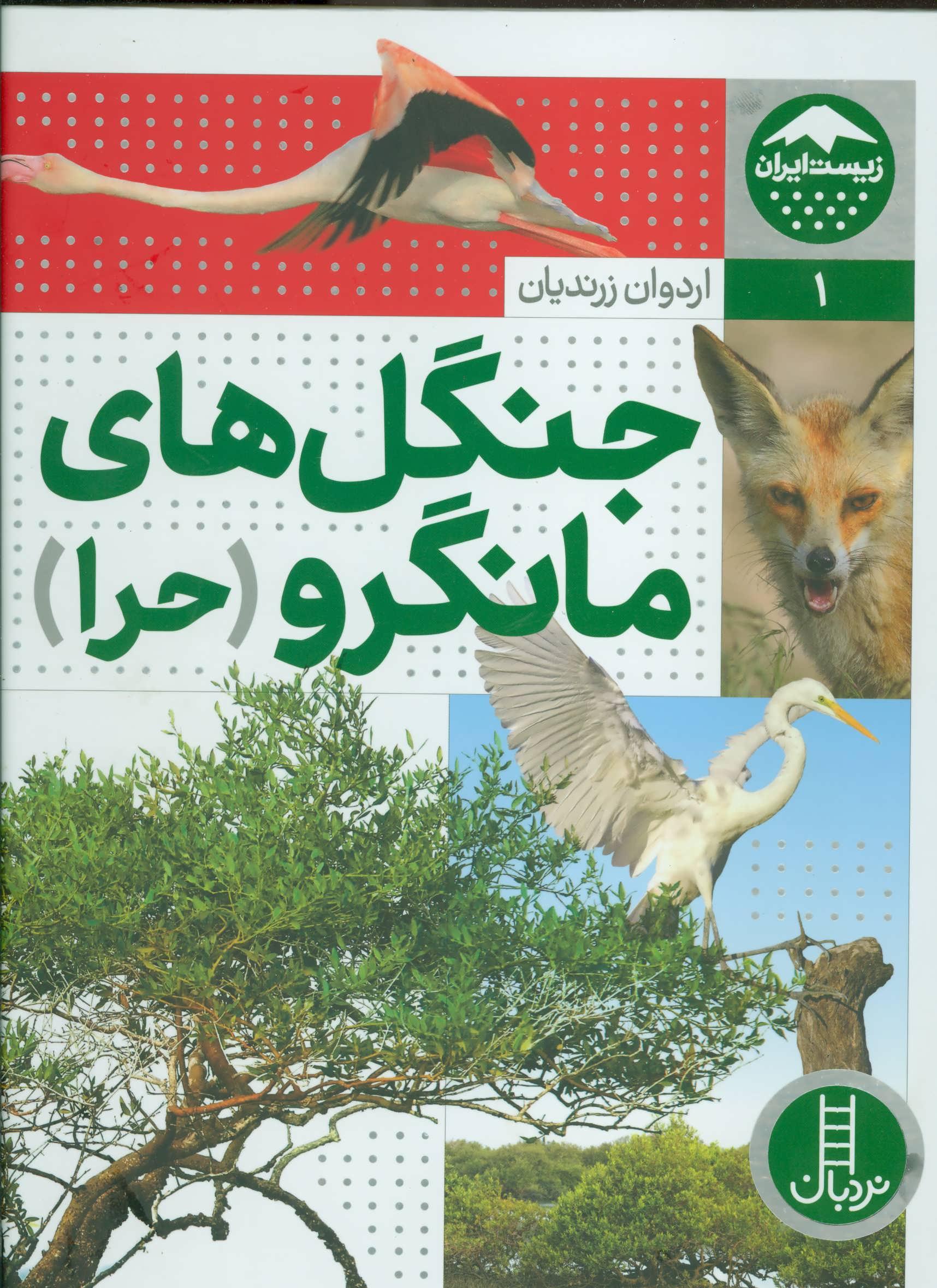 جنگل های مانگرو (حرا)،(زیست ایران 1)،(گلاسه)