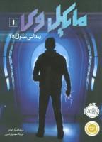مایکل وی 1 (زندانی سلول 25)