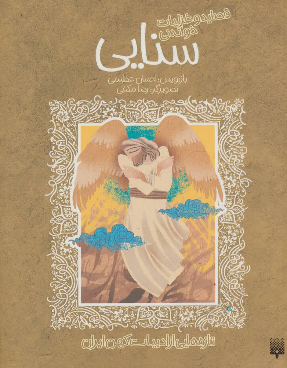 قصاید و غزلیات خواندنی سنایی (تازه هایی از ادبیات کهن ایران)