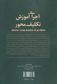 اجرای آموزش تکلیف محور