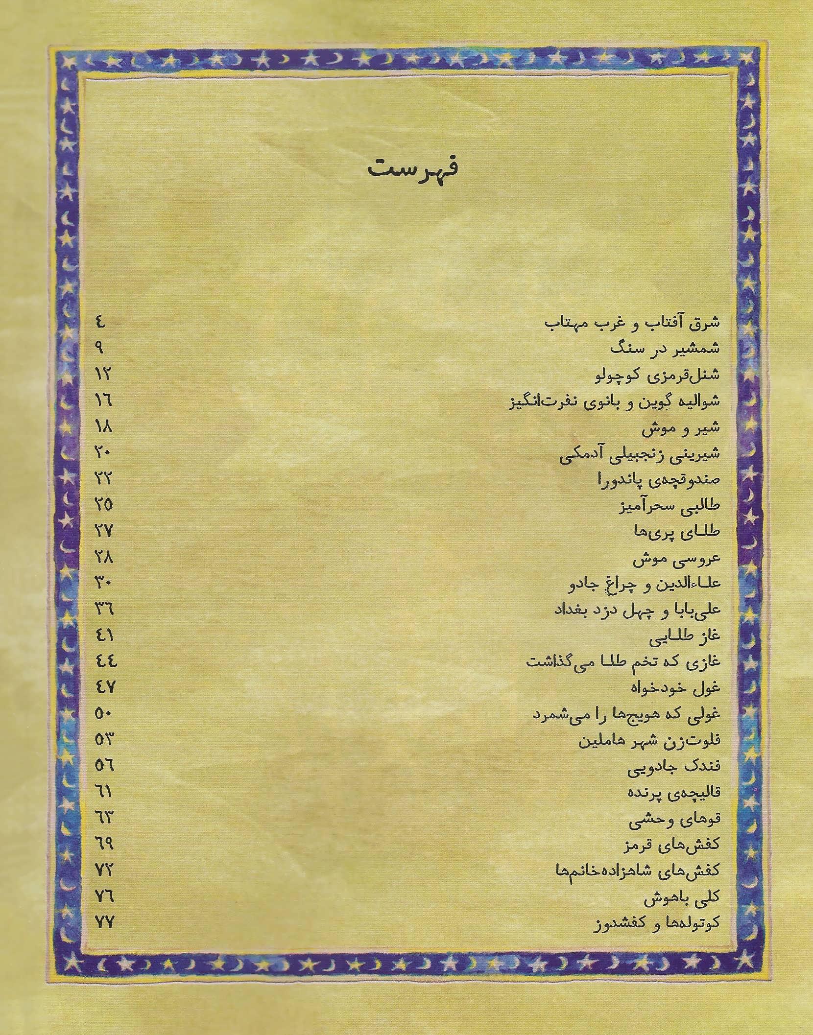 علاءالدین و چراغ جادو و 24 داستان دیگر (133 داستان دوست داشتنی دنیا 4)،(گلاسه)