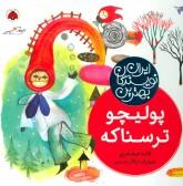 پولیچو ترسناکه (بهترین نویسندگان ایران)،(گلاسه)