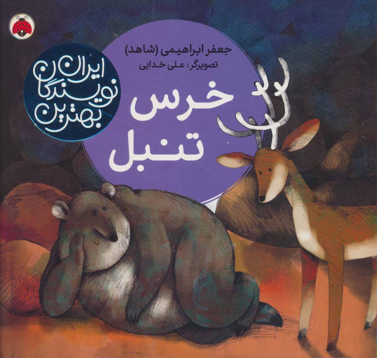 خرس تنبل (بهترین نویسندگان ایران)،(گلاسه)