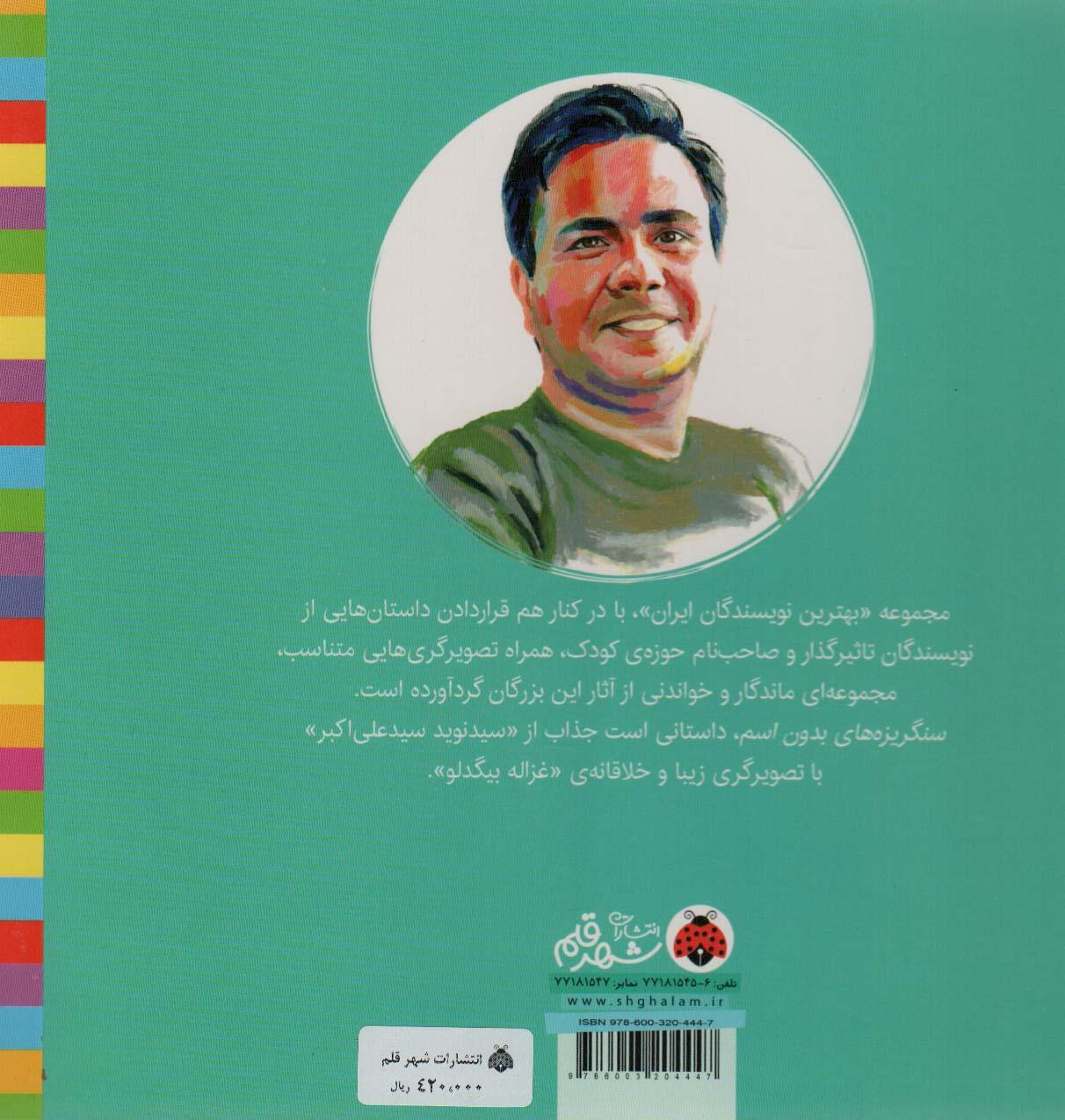 سنگریزه های بدون اسم (بهترین نویسندگان ایران)،(گلاسه)