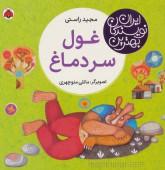 غول سر دماغ (بهترین نویسندگان ایران)،(گلاسه)