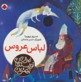لباس عروس (بهترین نویسندگان ایران)،(گلاسه)