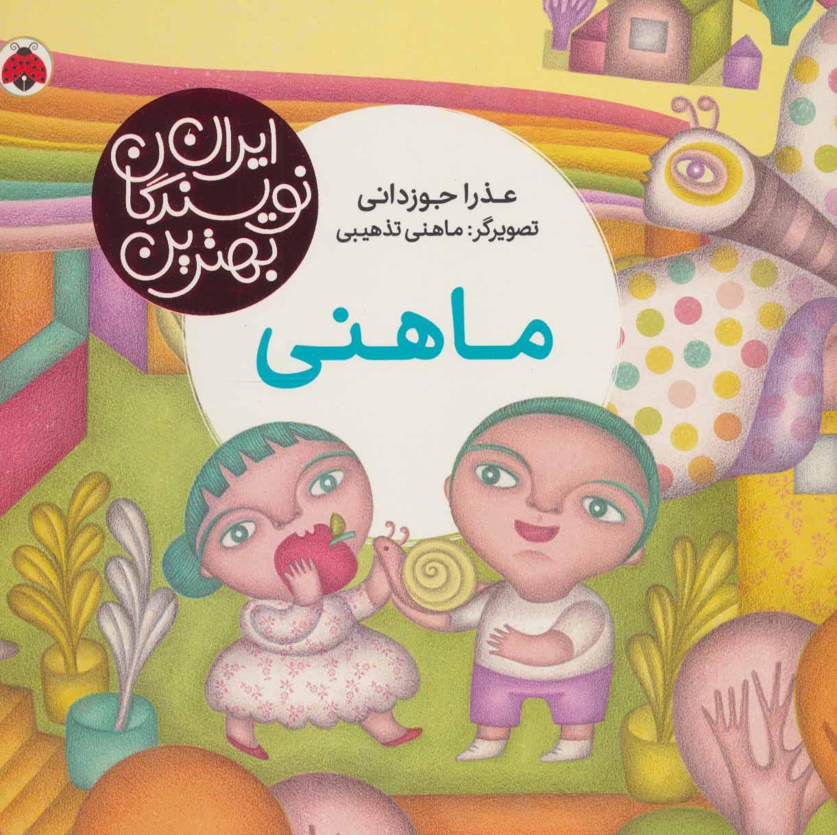 ماهنی (بهترین نویسندگان ایران)،(گلاسه)
