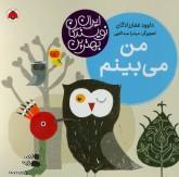 من می بینم (بهترین نویسندگان ایران)،(گلاسه)