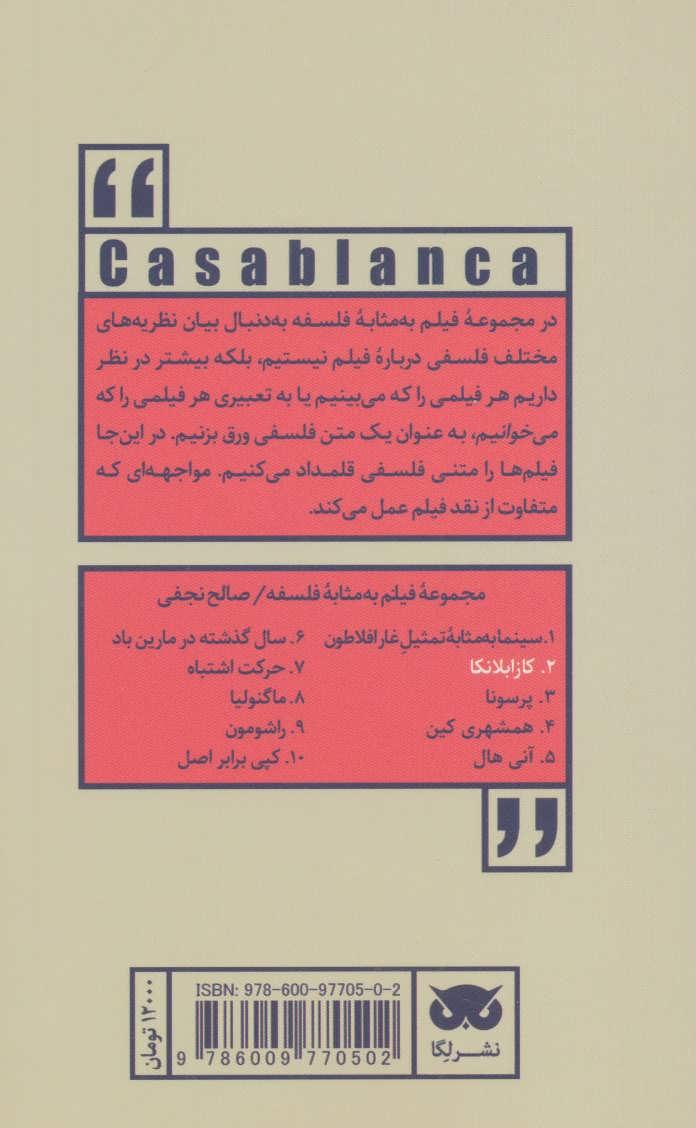 فیلم به مثابه فلسفه 2 (کازابلانکا)