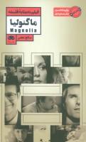 فیلم به مثابه فلسفه 8 (ماگنولیا)