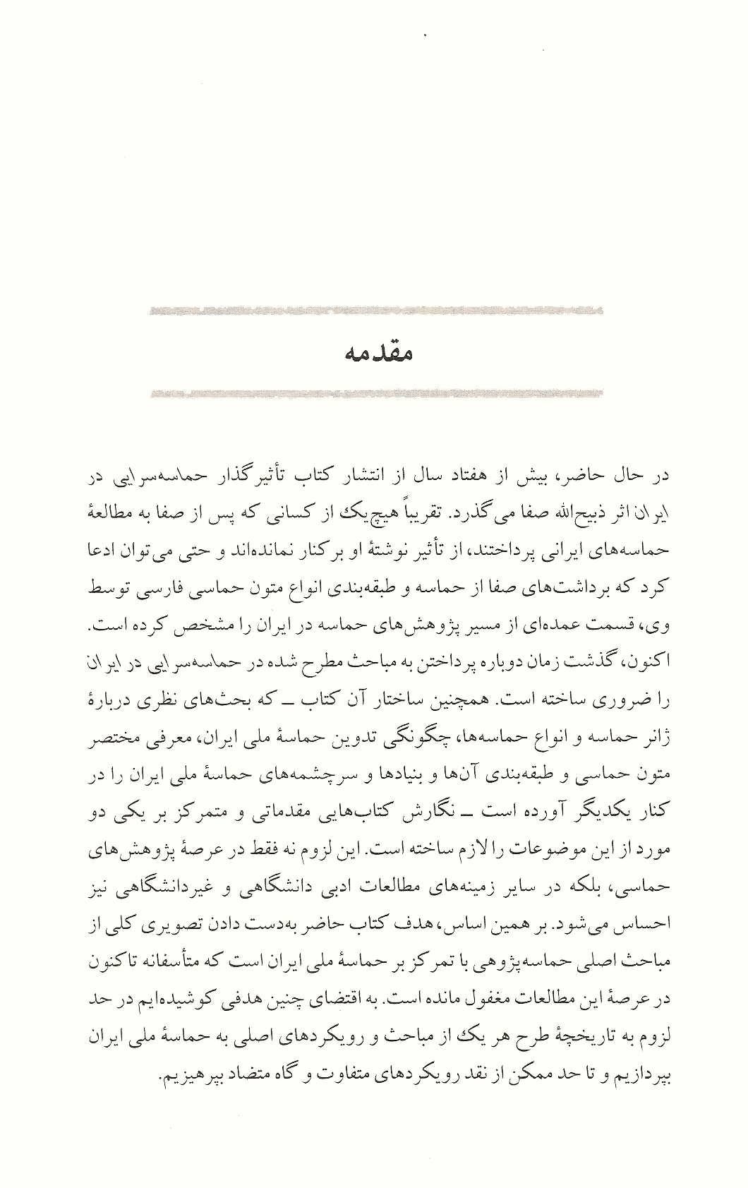 مدخل حماسه ملی ایران (مسائل نظری ادبیات)