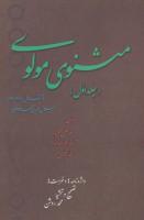 مثنوی مولوی (2جلدی)
