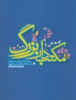مکتب دار بزرگ (روایتی داستانی از زندگی سراسر جهاد بانو سیده فاطمه طاهایی)