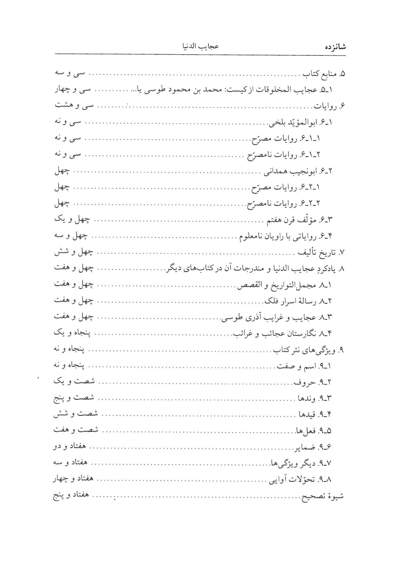 عجایب الدنیا