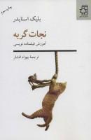 نجات گربه (آموزش فیلم نامه نویسی)