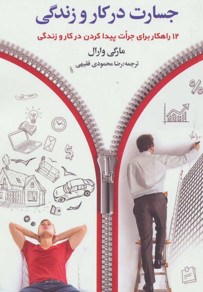 جسارت در کار و زندگی (12 راهکار برای جرات پیدا کردن در کار و زندگی)
