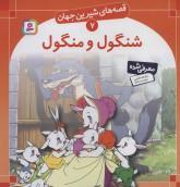 قصه های شیرین جهان 7 (شنگول و منگول)،(گلاسه)